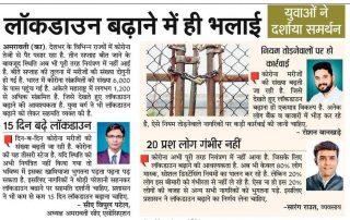 Vipul Patel interview Nabharat